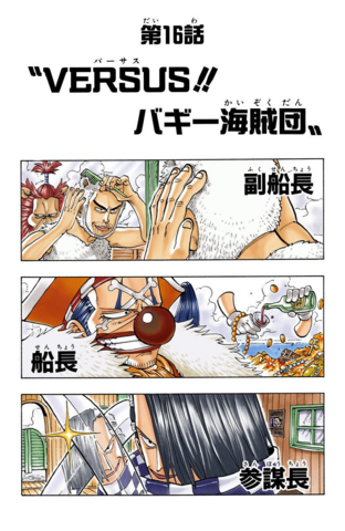 File:Chapter 16 Colored.png