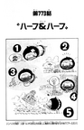 Chapter 773