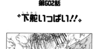 Chapter 602