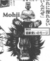 Mohji Databook Red.PNG