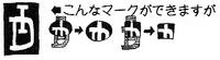 SBS55 4 ID Symbol