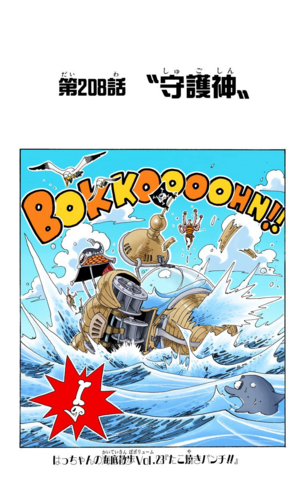 File:Chapter 208 Colored.png
