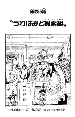 File:Chapter 255.png