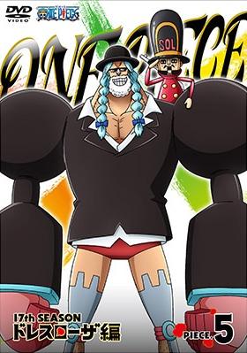 File:DVD Season 17 Piece 5.png