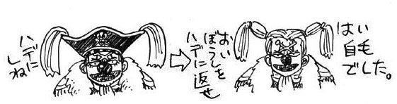 File:SBS Volume 4, Buggy's Hair.png