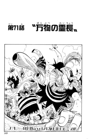 File:Chapter 71.png