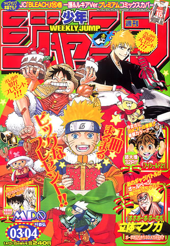 File:Shonen Jump 2005 Issue 03-04.png