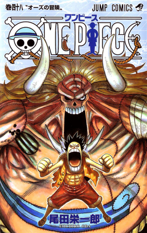 File:Volume 48.png