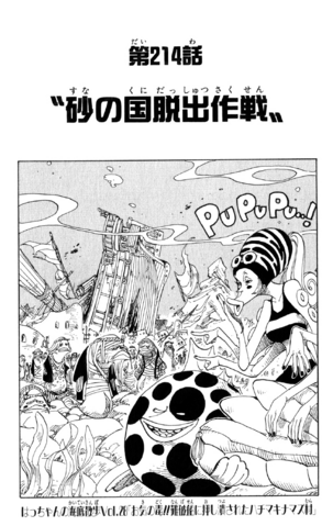 File:Chapter 214.png