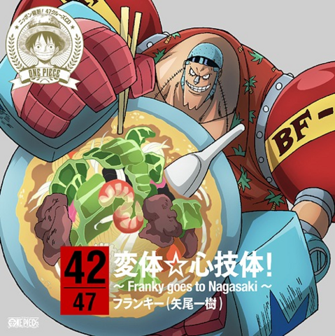 File:Hentai☆Shingitai! ~Franky goes to Nagasaki~.png