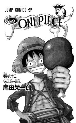 File:Volume 62 Illustration.png