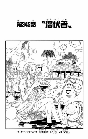 File:Chapter 345.png