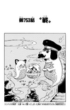 Chapter 753