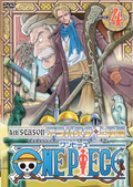 DVD S04 Piece 04