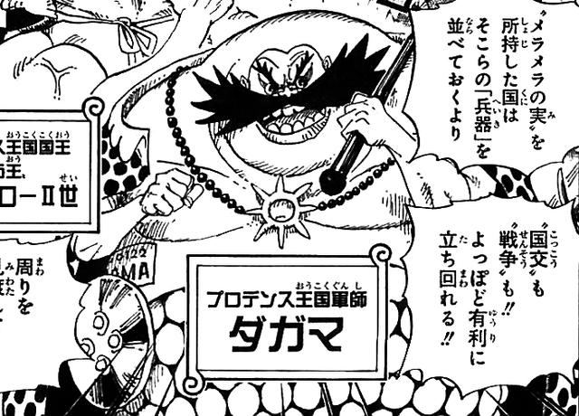 File:Dagama Manga Infobox.png