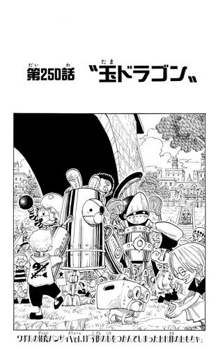 Chapter 250
