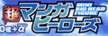SuperMangaHeroes-logo