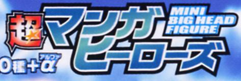 File:SuperMangaHeroes-logo.png