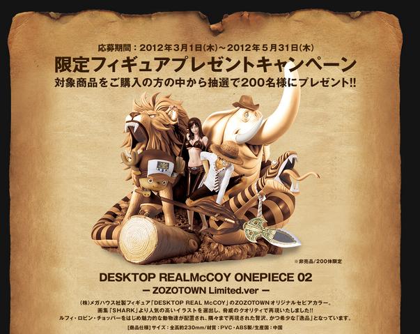 File:DesktopRealMcCoy-OnePiece02-ZozotownVer.png