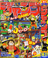Shonen Jump 2007 Issue 36-37.png