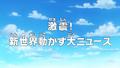 Thumbnail for version as of 05:31, September 17, 2014