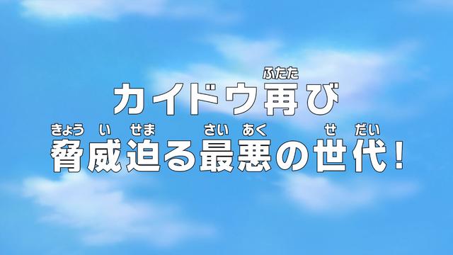 File:Episode 779.png