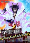 DVD Season 16 Piece 6