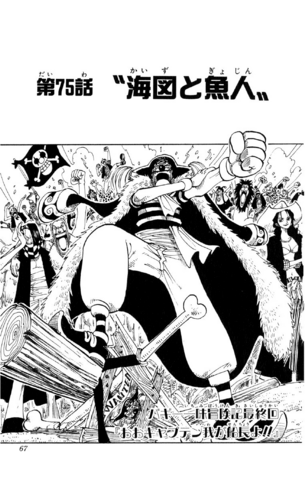 File:Chapter 75.png
