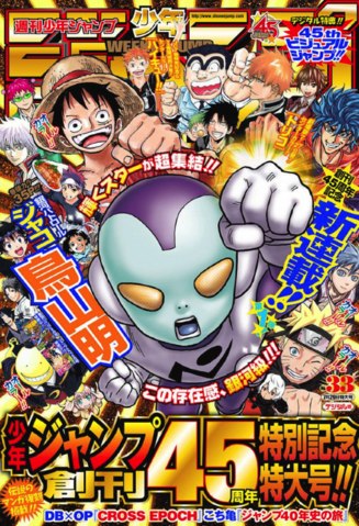 File:Shonen Jump 2013 Issue 33.png