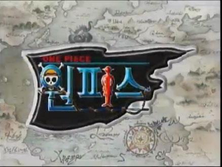 File:One Piece Korean Logo (Season 1-6).png