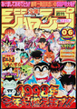 Shonen Jump 1998 Issue 06.png