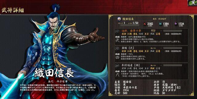 File:Nobunaga Oda-Gr1.jpg