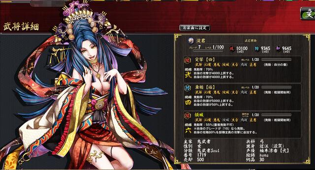 File:Lady Yodo-02.jpg