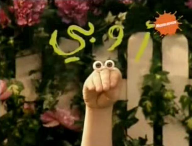File:Oobi Arabic Logo أوبي.png