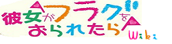 File:Kanojowiinew.png