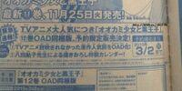 Ookami Shoujo to Kuro Ouji OVA
