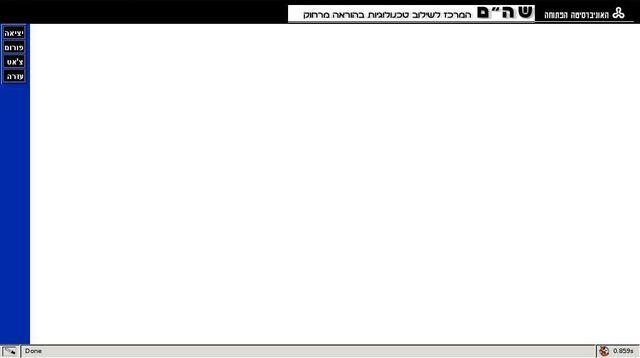 קובץ:אופק בפיירפוקס.jpg