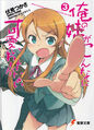 Ore no Imouto ga Konnani Kawaii Wake ga Nai Light Novel v03 cover.jpg