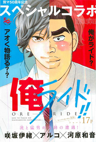 File:Ore Ride.png