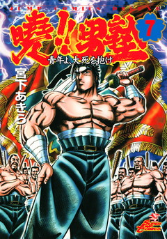 File:Akatsukiv07cover.jpg