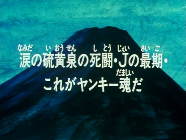File:Episode 18.png