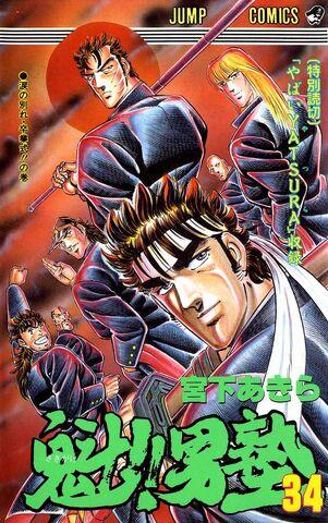 File:Sakigake!! Otokojuku Volume 34.jpg
