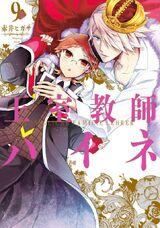 Vol 9 cover jp