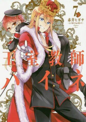 File:Vol 7 cover jp.jpg