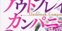 Outbreak Company - Moeru Shinryakusha Light Novel Volume 06