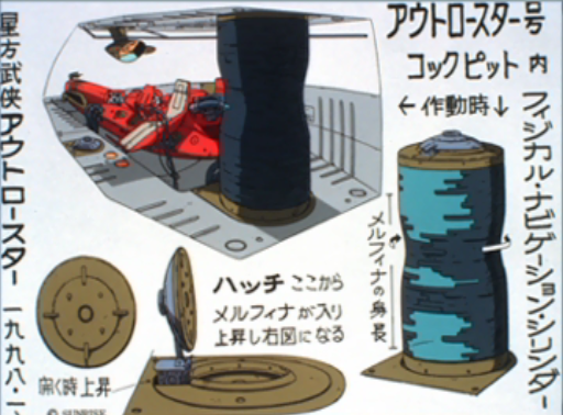 File:Outlaw Star Concept (Cockpit A).png