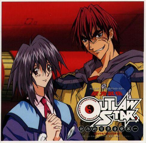 File:Outlaw Star (Original Soundtrack 1).jpg