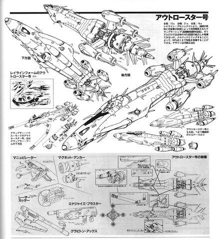 File:Outlaw Star Concept Art.jpg