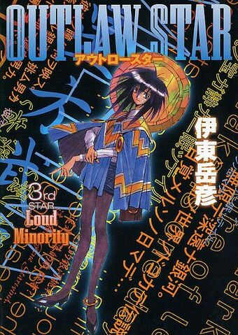 File:Outlaw Star (Vol 3).jpg