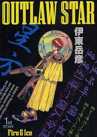 File:Outlaw Star (Vol 1).jpg